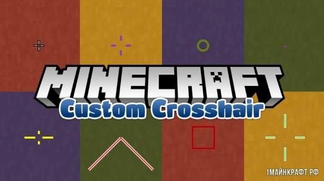 Мод Custom Crosshair для Майнкрафт 1.12