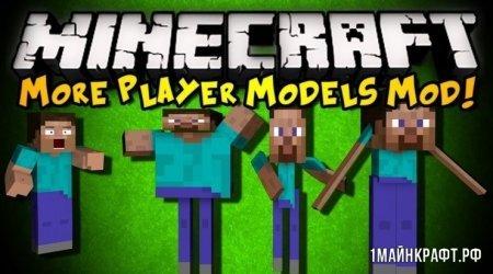 Мод More Player Models 2 для Майнкрафт 1.12