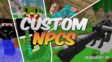 Мод Custom NPCs для Minecraft 1.12