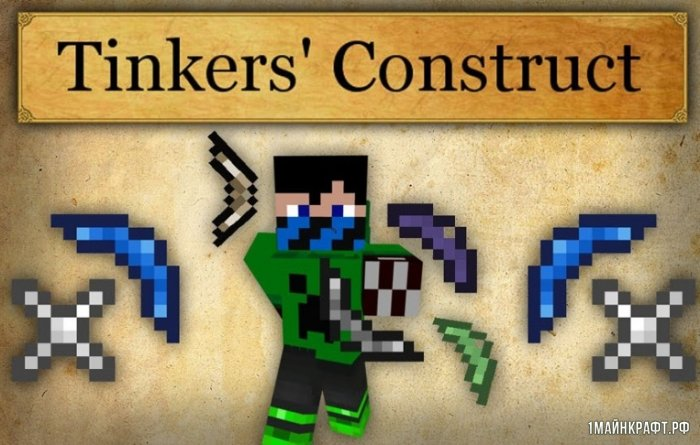 Мод Tinker Construct для Майнкрафт 1.12