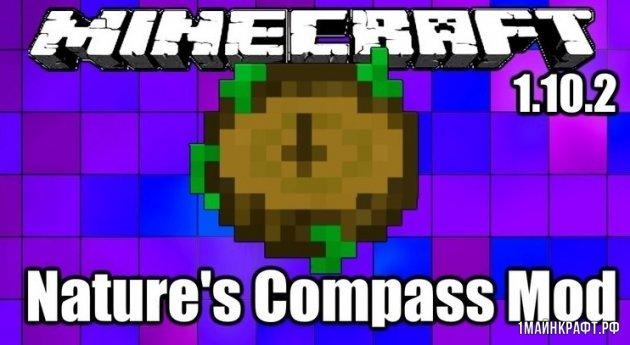 Мод Nature's Compass для Minecraft 1.12