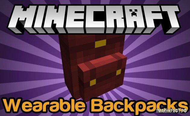 Мод Backpacks для Майнкрафт 1.12 - рюкзаки