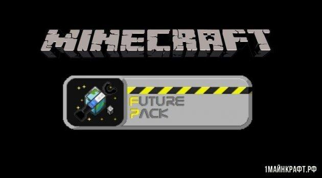 Мод Futurepack для Minecraft 1.12
