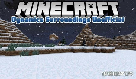 Мод Dynamic Surroundings для Minecraft 1.12