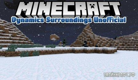 Мод Dynamic Surroundings для Minecraft 1.12