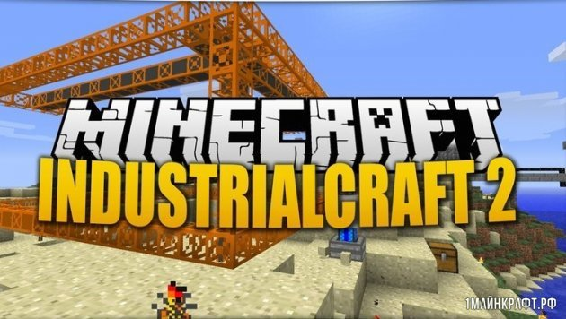 Мод Industrial Craft 2 для Minecraft 1.12