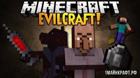 Мод EvilCraft для Майнкрафт 1.12.1