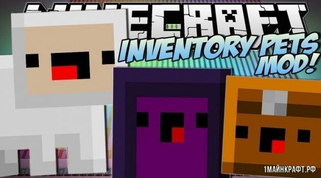 Мод Inventory Pets для Minecraft 1.12.1