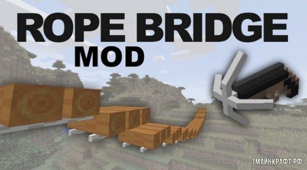 Мод Rope Bridge для Minecraft 1.12.1