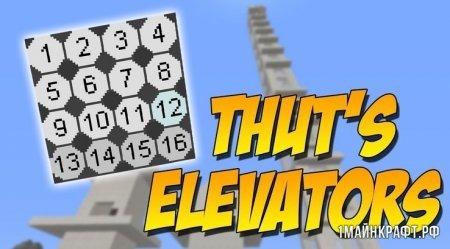 Мод Thut's Elevators для Майнкрафт 1.12.1