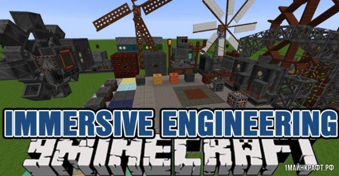 Мод Immersive Engineering для Minecraft 1.12