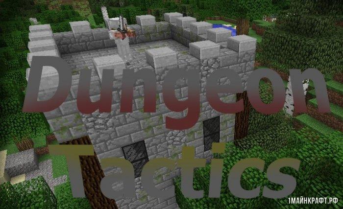 Мод Dungeon Tactics для Minecraft 1.12.1