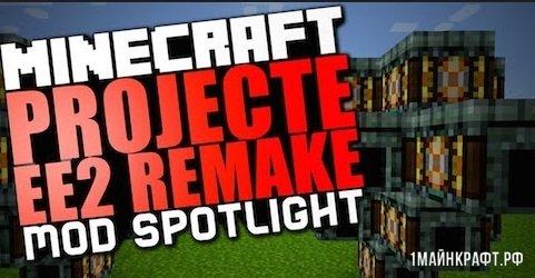 Мод ProjectE для Minecraft 1.12.1