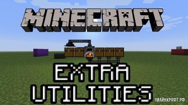 Мод Extra Utilities для Minecraft 1.12.1