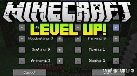 Мод Level Up для Майнкрафт 1.12.1