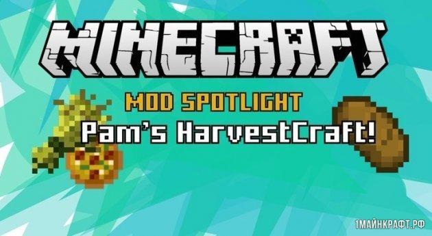 Мод HarvestCraft для Minecraft 1.12.1