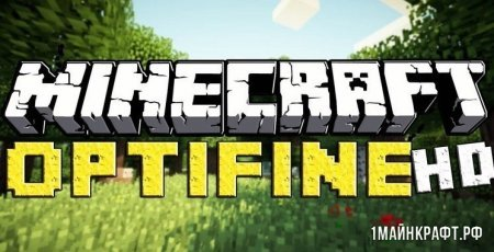 OptiFine HD для Minecraft 1.12.2