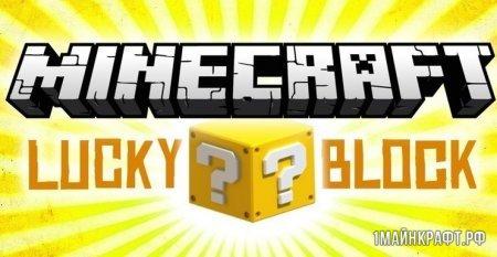 Мод на лаки блок для Майнкрафт 1.12.2 - Lucky Block