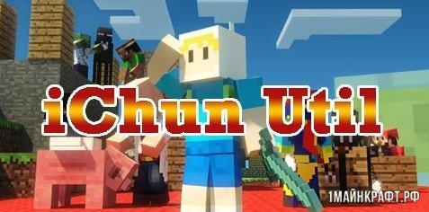 Ichun Util для Minecraft 1.12.2
