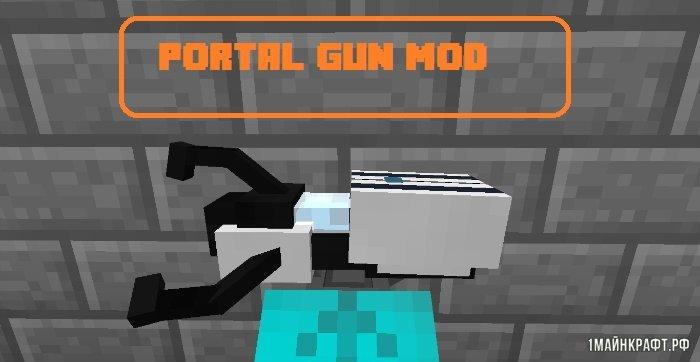 Мод портал ган для Minecraft 1.12.2 - Portal Cun