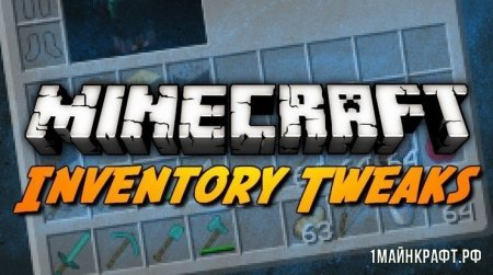 Мод Inventory Tweaks для Minecraft 1.12.2