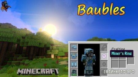 Мод Baubles для Майнкрафт 1.12.2