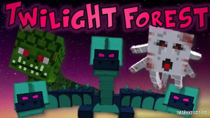 Мод The Twilight Forest для Minecraft 1.12.2