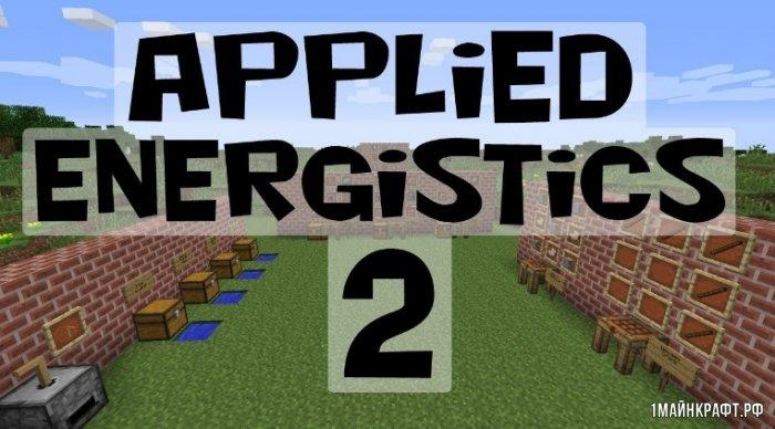 Мод Applied Energistics 2 для Майнкрафт 1.12.2