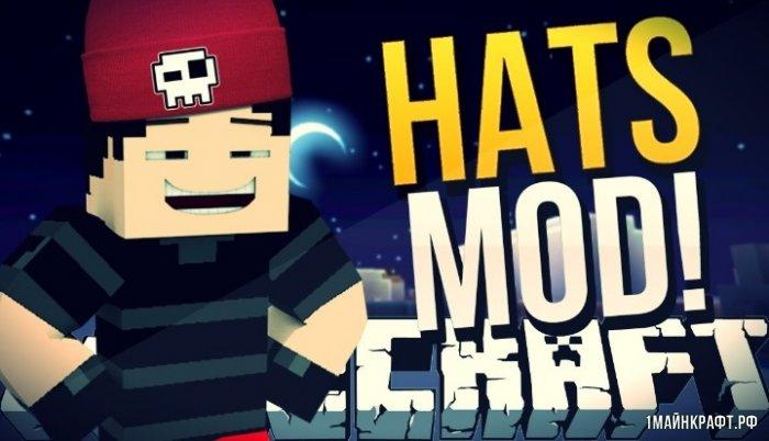 Мод IChun's Hats для Minecraft 1.12.2
