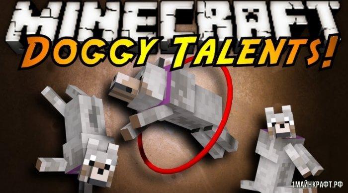 Мод Doggy Talents для Майнкрафт 1.12.2