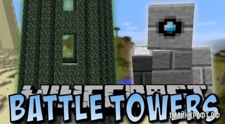 Мод Battle towers для Minecraft 1.12.2