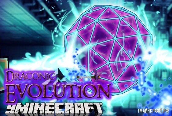 Мод Draconic Evolution для Minecraft 1.12.2