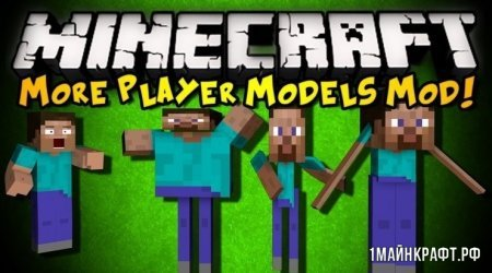 Мод More player models 2 для Minecraft 1.12.2