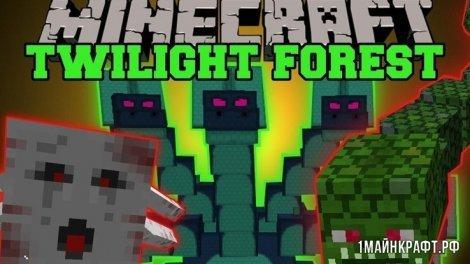 Twilight Forest для Майнкрафт 1.12.2 - мод на Сумеречный лес