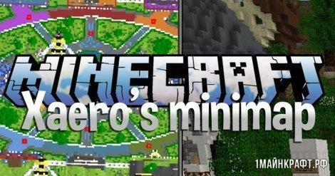 Мод Xaero Minimap для Minecraft 1.12.2