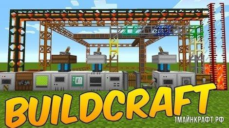 Мод BuildCraft для Майнкрафт 1.12.2
