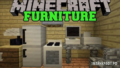 MrCrayfish's Furniture для Minecraft 1.12.2 - мод на мебель