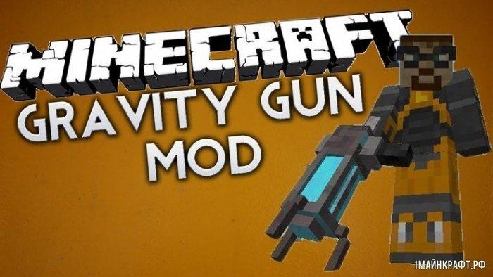 Gravity gun для Minecraft 1.12.2 - мод на гравитационную пушку