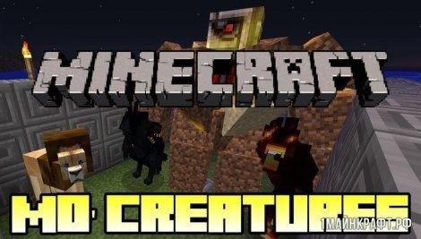 Mo Creatures для Minecraft 1.12.2 - мод на животных