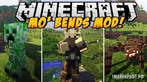 Мод Mo Bends для Minecraft 1.12.2