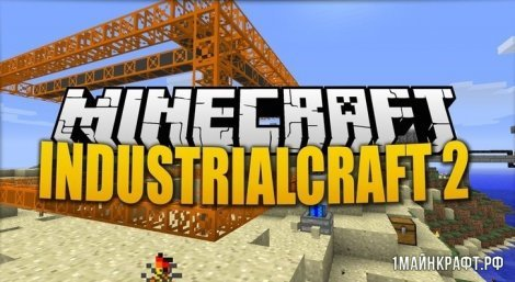 Мод Industrial Craft 2 для Minecraft 1.12.2